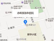 赤峰附大医院地图